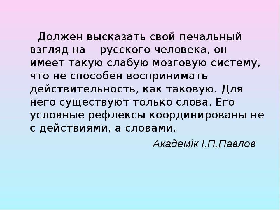 Должен высказать свой печальный взгляд на русского человека, он имеет такую с...
