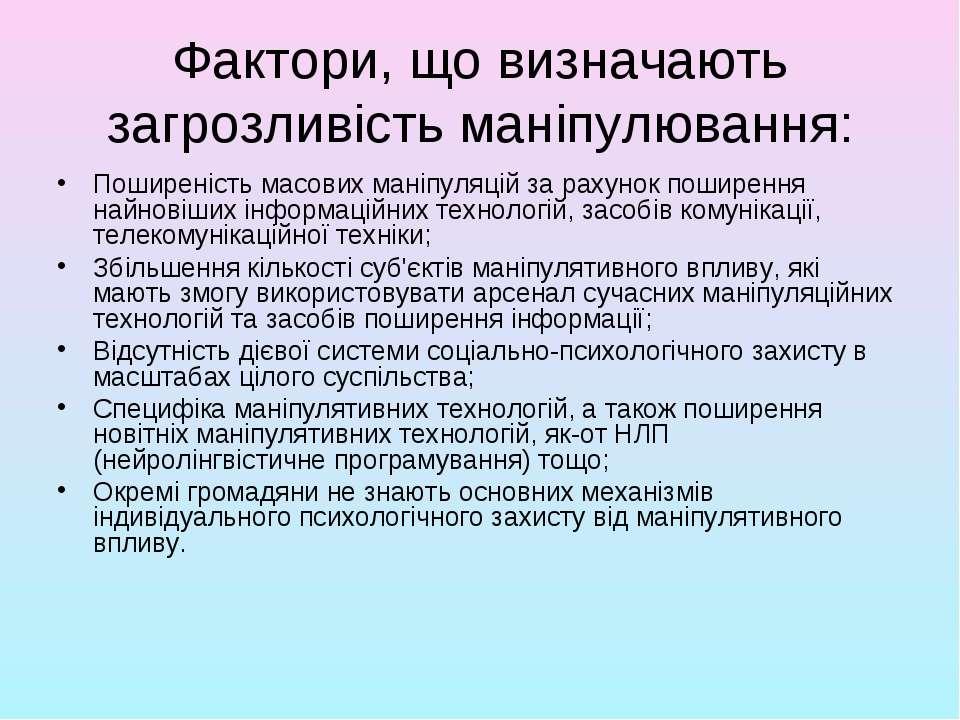 Фактори, що визначають загрозливість маніпулювання: Поширеність масових маніп...