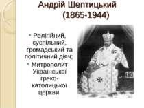 Андрій Шептицький (1865-1944) Релігійний, суспільний, громадський та політичн...