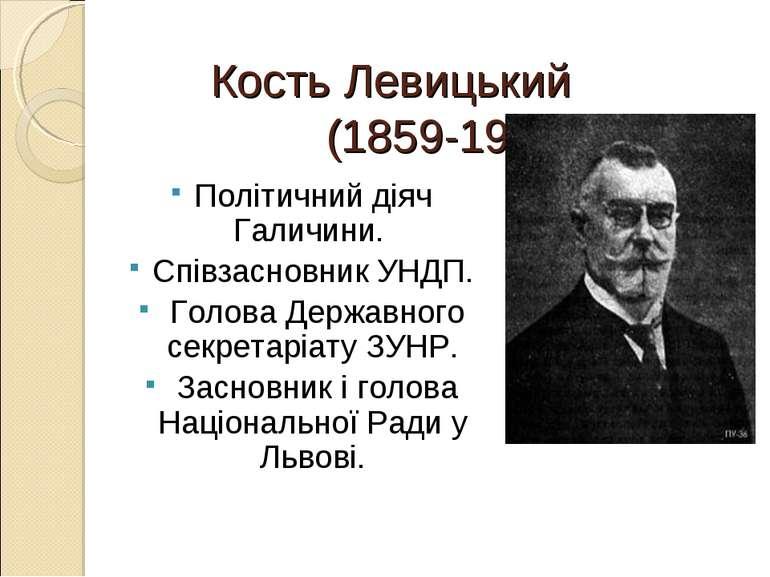 Кость Левицький (1859-1941) Політичний діяч Галичини. Співзасновник УНДП. Гол...
