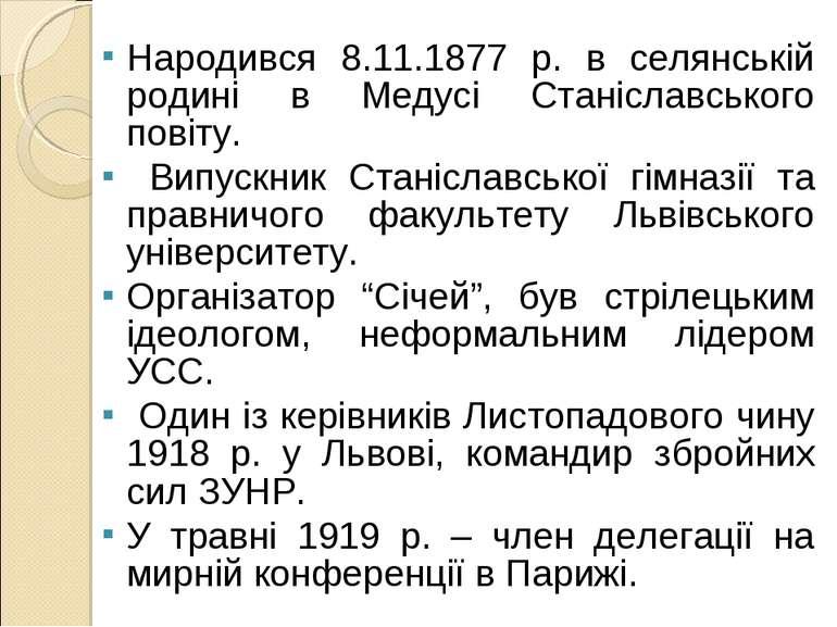Народився 8.11.1877 р. в селянській родині в Медусі Станіславського повіту. В...