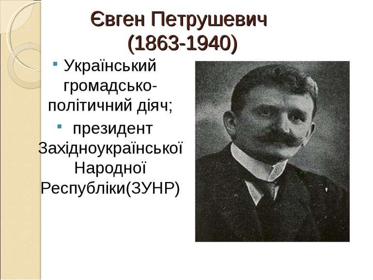 Євген Петрушевич (1863-1940) Український громадсько-політичний діяч; президен...