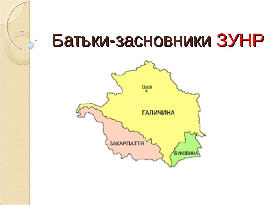Батьки-засновники ЗУНР