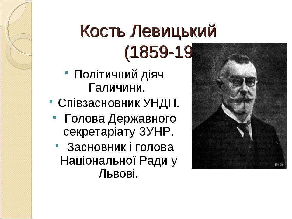 Картинки по запросу к левицький