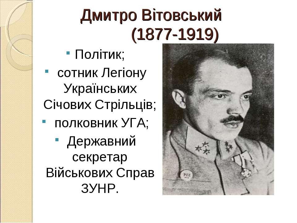 Дмитро Вітовський (1877-1919) Політик; сотник Легіону Українських Січових Стр...