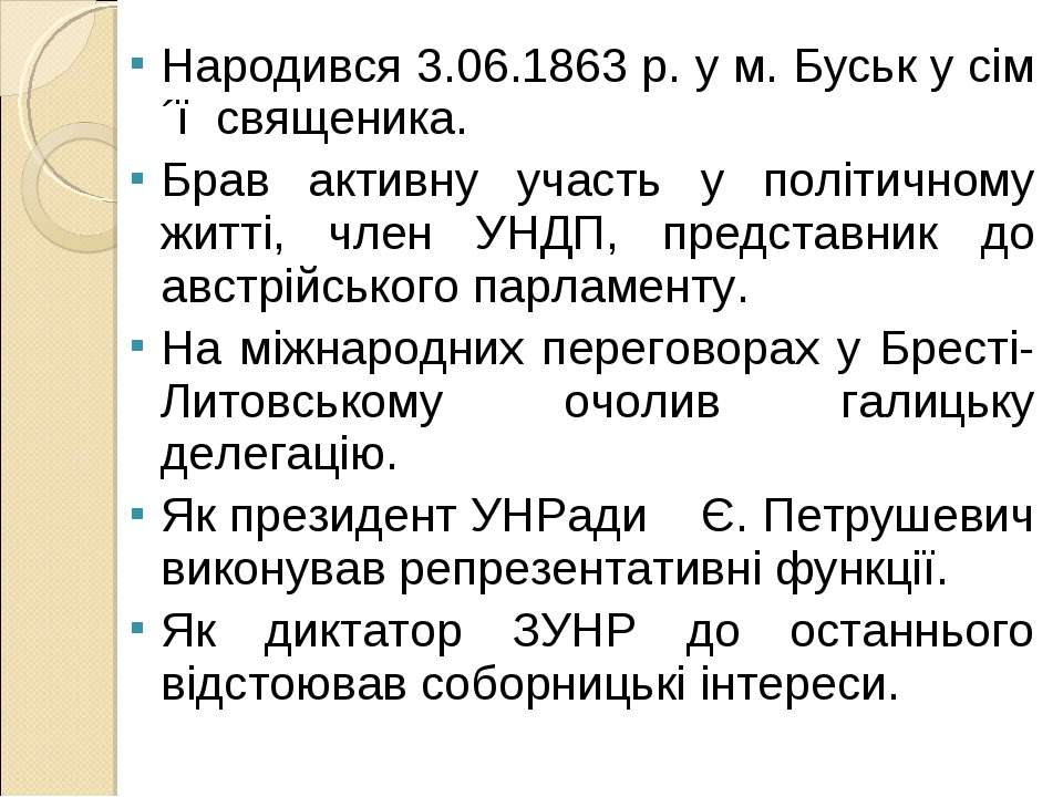 Народився 3.06.1863 р. у м. Буськ у сім´ї священика. Брав активну участь у по...