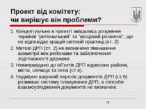 Проект від комітету: чи вирішує він проблеми? 1. Концептуально в проекті зміш...