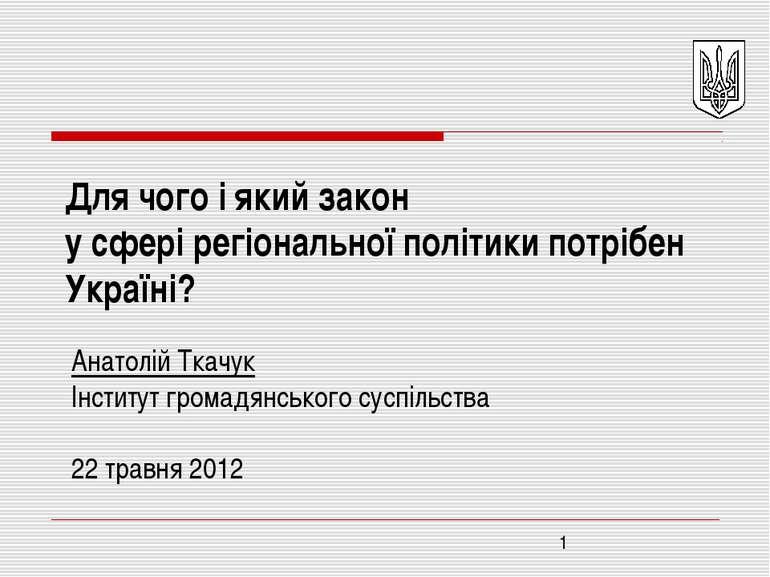 Для чого і який закон у сфері регіональної політики потрібен Україні? Анатолі...