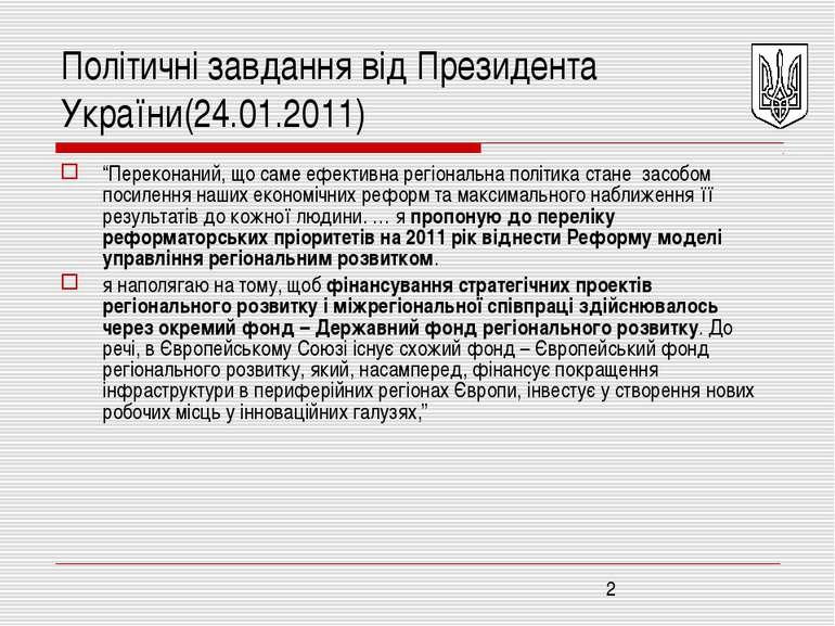 """Політичні завдання від Президента України(24.01.2011) """"Переконаний, що саме е..."""