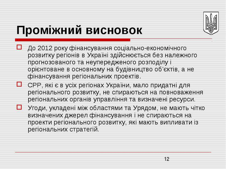 Проміжний висновок До 2012 року фінансування соціально-економічного розвитку ...