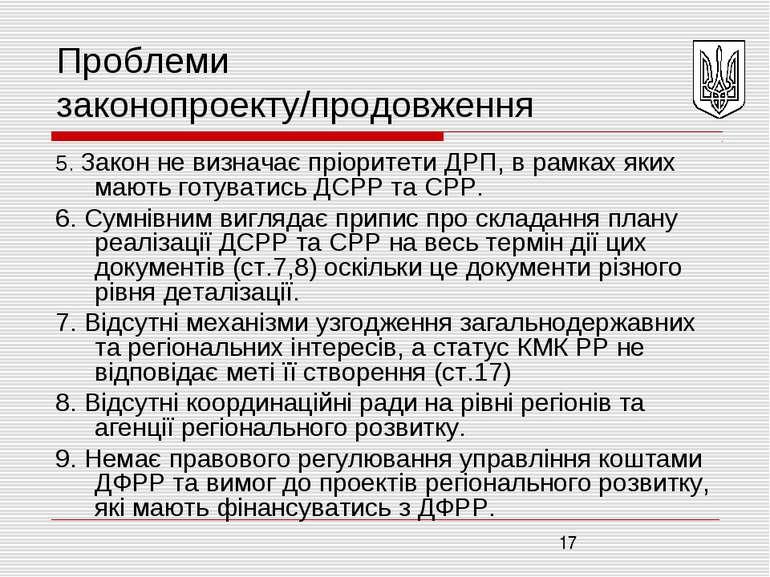 Проблеми законопроекту/продовження 5. Закон не визначає пріоритети ДРП, в рам...