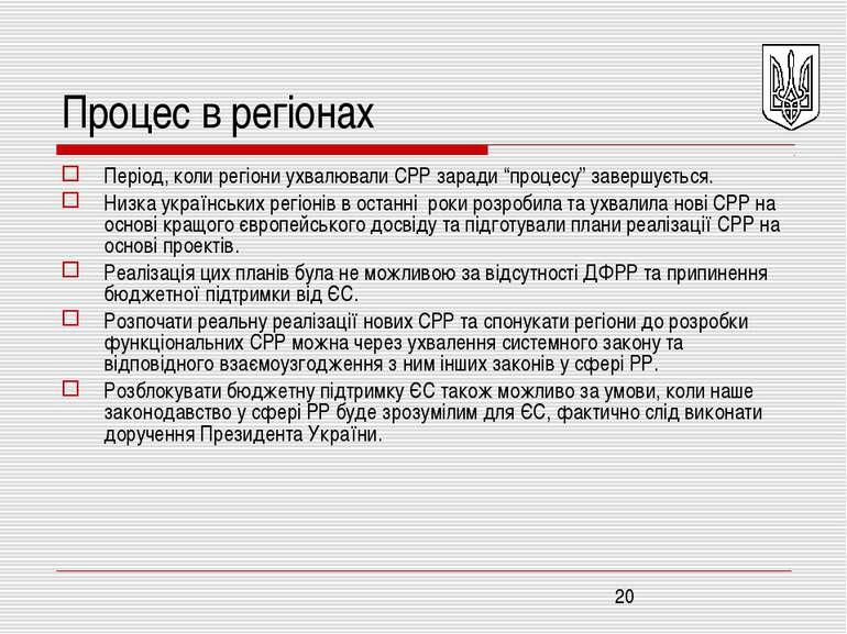 """Процес в регіонах Період, коли регіони ухвалювали СРР заради """"процесу"""" заверш..."""