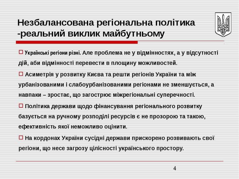 Незбалансована регіональна політика -реальний виклик майбутньому Українські р...
