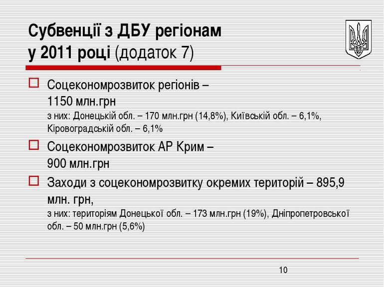 Субвенції з ДБУ регіонам у 2011 році (додаток 7) Соцекономрозвиток регіонів –...