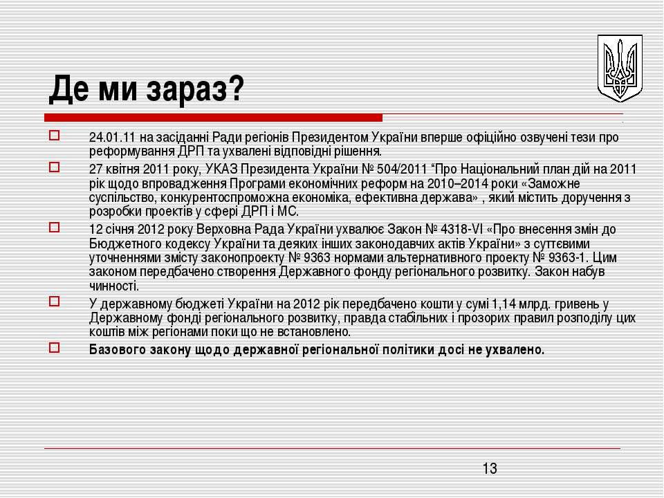 Де ми зараз? 24.01.11 на засіданні Ради регіонів Президентом України вперше о...