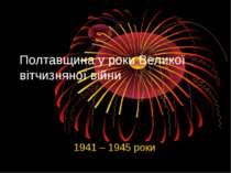 Полтавщина у роки Великої вітчизняної війни 1941 – 1945 роки