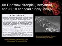 До Полтави гітлерівці вступили вранці 18 вересня з боку Мачух Допомога Червон...
