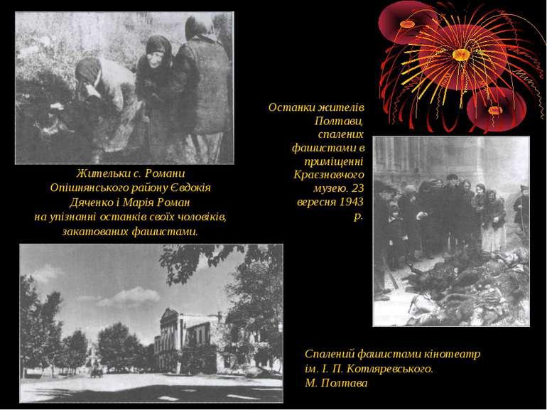 Жительки с. Романи Опішнянського району Євдокія Дяченко і Марія Роман на упіз...