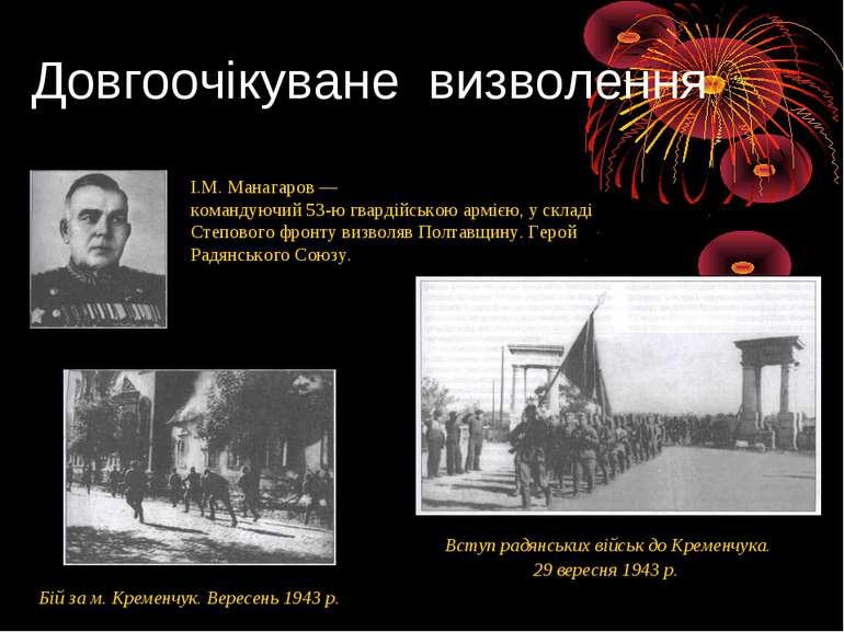 Довгоочікуване визволення І.М. Манагаров — командуючий 53-ю гвардійською армі...