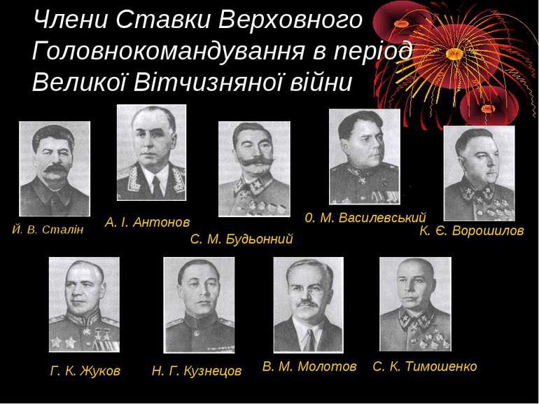 Члени Ставки Верховного Головнокомандування в період Великої Вітчизняної війн...