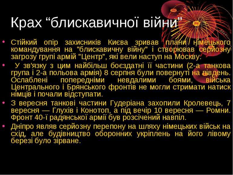 """Крах """"блискавичної війни"""" Стійкий опір захисників Києва зривав плани німецько..."""