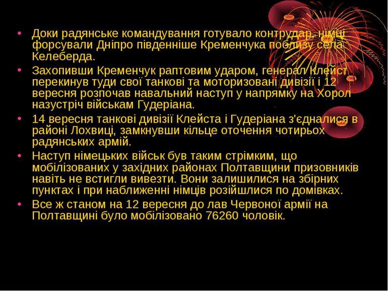 Доки радянське командування готувало контрудар, німці форсували Дніпро півден...