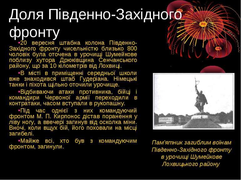 Доля Південно-Західного фронту 20 вересня штабна колона Південно-Західного фр...