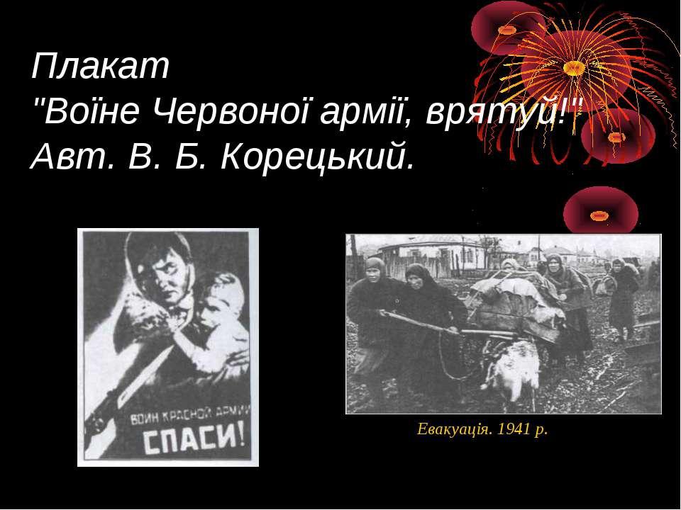 """Плакат """"Воїне Червоної армії, врятуй!"""" Авт. В. Б. Корецький. Евакуація. 1941 р."""