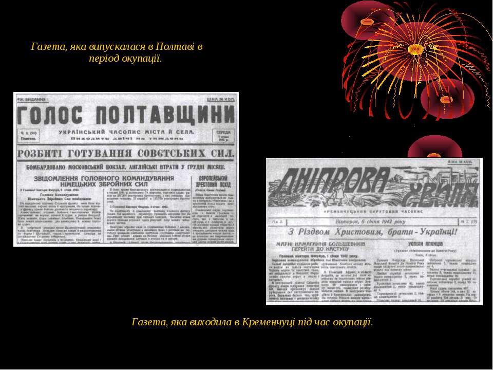 Газета, яка випускалася в Полтаві в період окупації. Газета, яка виходила в К...