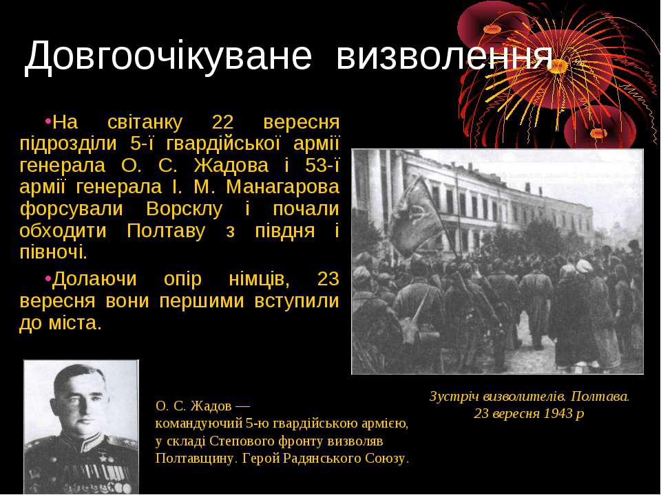 Довгоочікуване визволення На світанку 22 вересня підрозділи 5-ї гвардійської ...