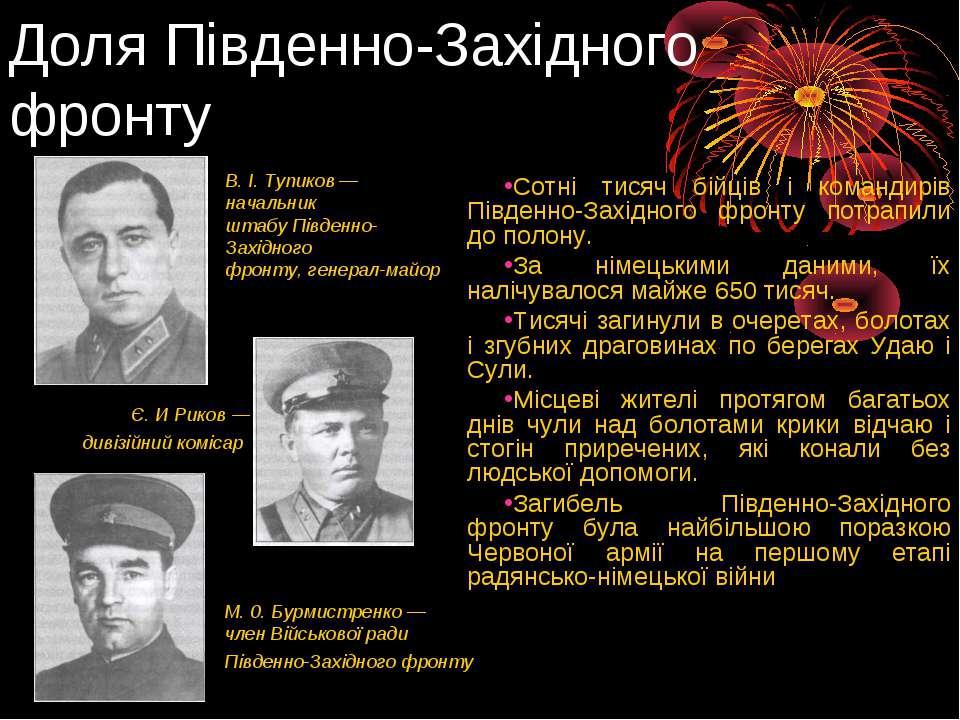 Доля Південно-Західного фронту Сотні тисяч бійців і командирів Південно-Захід...