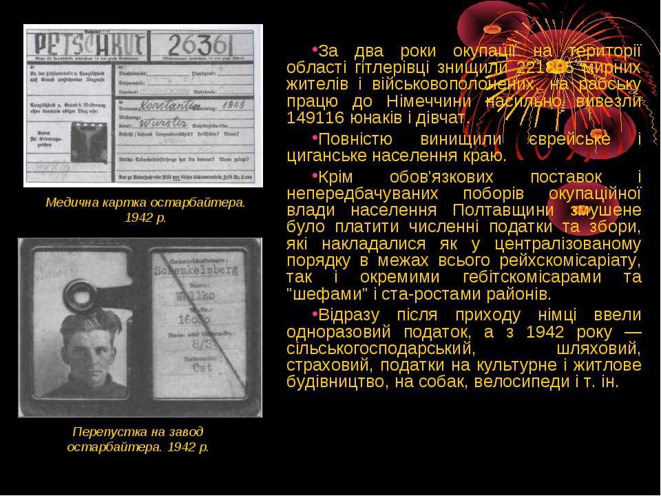 За два роки окупації на території області гітлерівці знищили 221895 мирних жи...