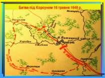 Битва під Корсунем 16 травня 1648 р.