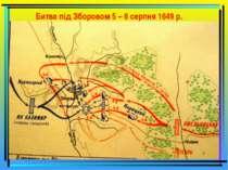 Битва під Зборовом 5 – 6 серпня 1649 р.