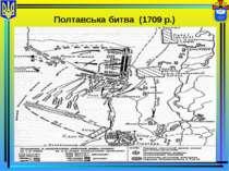 Полтавська битва (1709 р.)