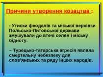 - Утиски феодалів та міської верхівки Польсько-Литовської держави змушували д...