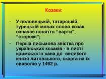 Козаки: У половецькій, татарській, турецькій мовах слово козак означає понятт...