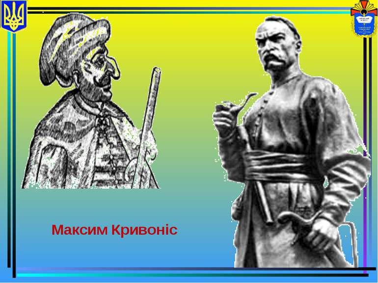 Максим Кривоніс