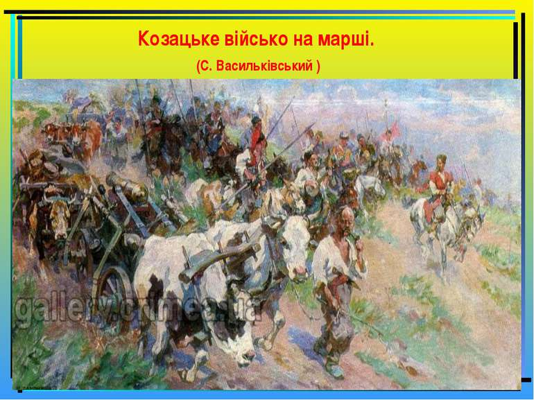 Козацьке військо на марші. (С. Васильківський )