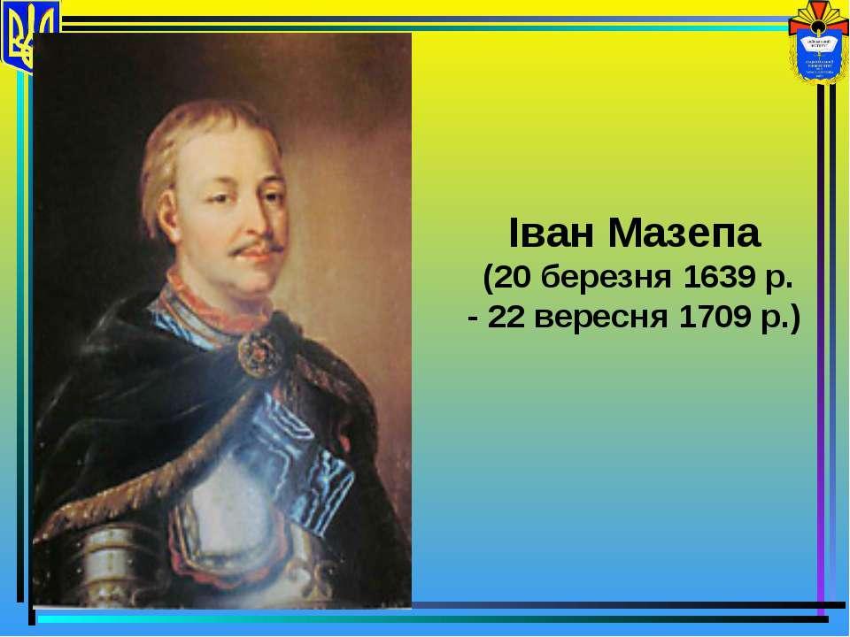 Іван Мазепа (20 березня 1639 р. - 22 вересня 1709 р.)