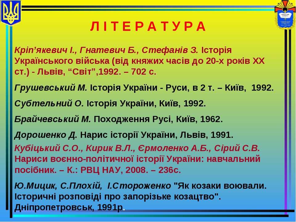 Л І Т Е Р А Т У Р А Кріп'якевич І., Гнатевич Б., Стефанів З. Історія Українсь...