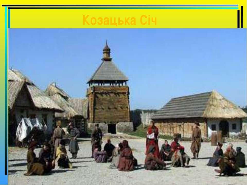 Козацька Січ