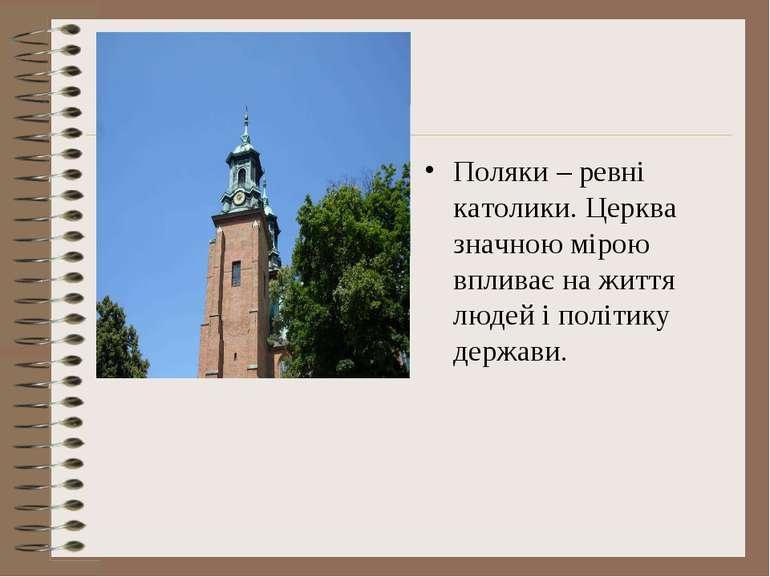 Поляки – ревні католики. Церква значною мірою впливає на життя людей і політи...