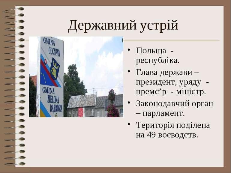 Державний устрій Польща - республіка. Глава держави – президент, уряду - прем...