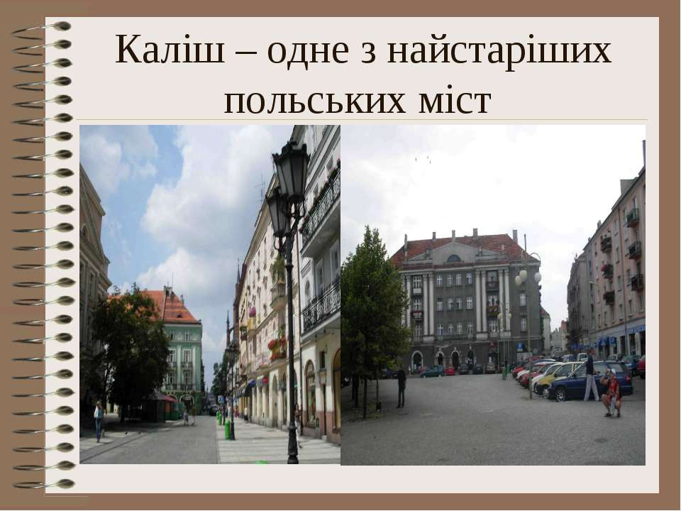 Каліш – одне з найстаріших польських міст