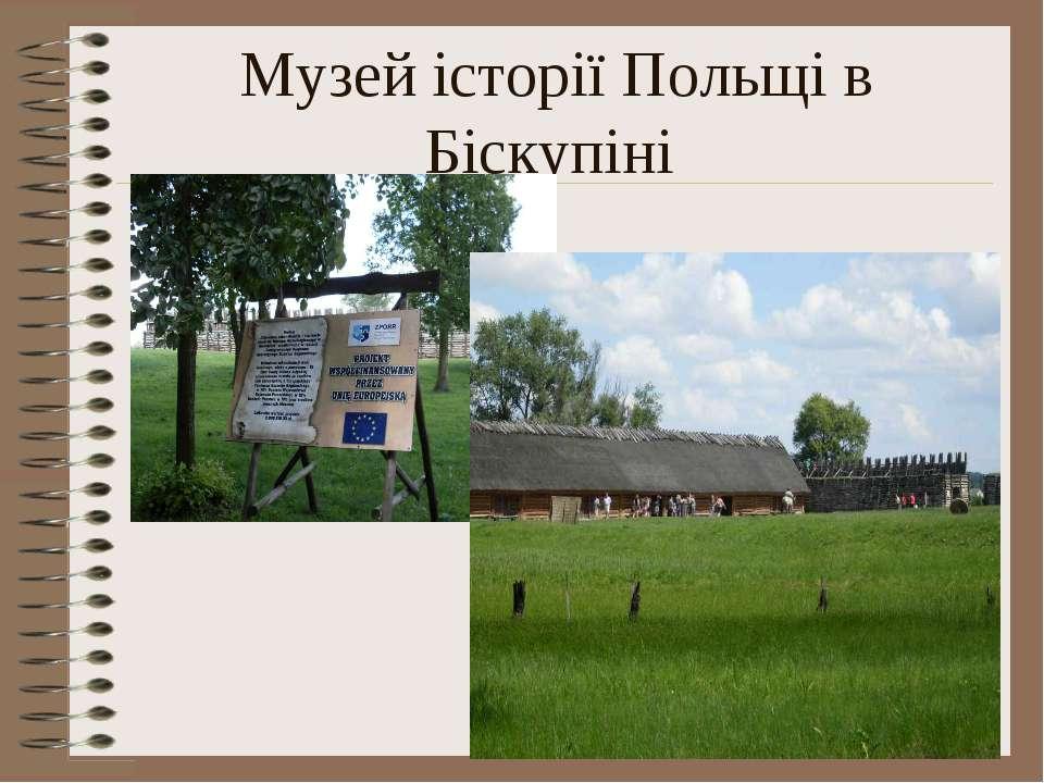 Музей історії Польщі в Біскупіні