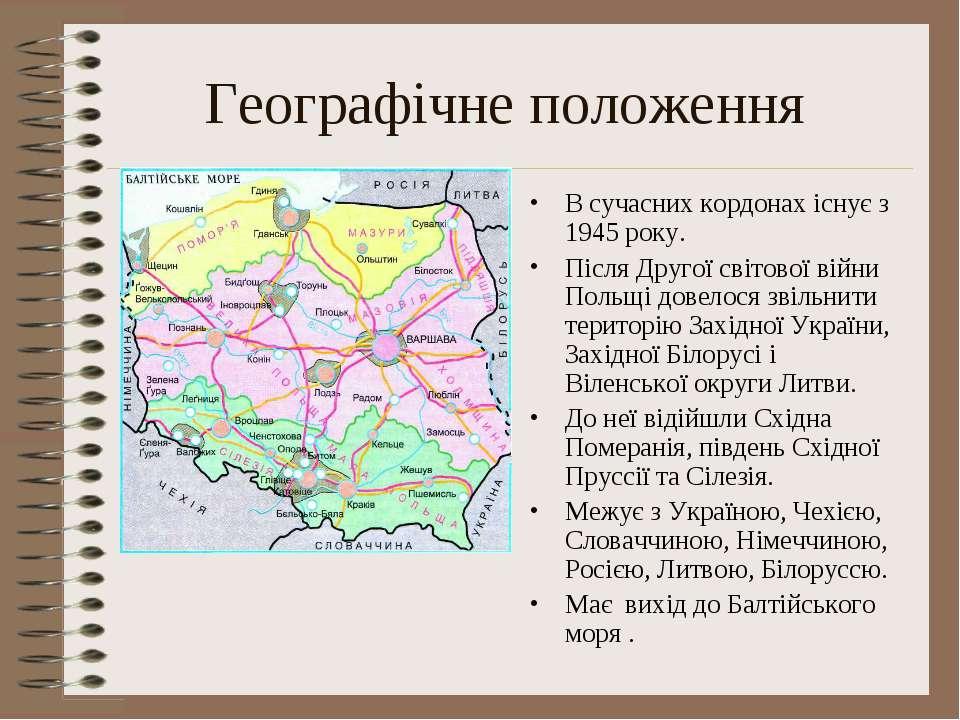 Географічне положення В сучасних кордонах існує з 1945 року. Після Другої сві...