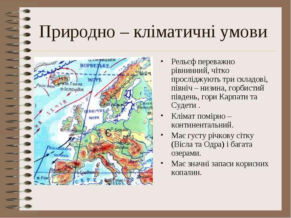 Природно – кліматичні умови Рельєф переважно рівнинний, чітко просліджують тр...