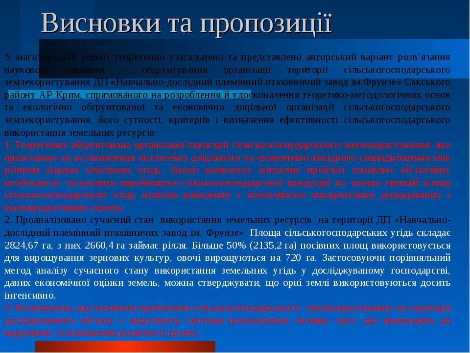 Висновки та пропозиції У магістерській роботі теоретично узагальнено та предс...