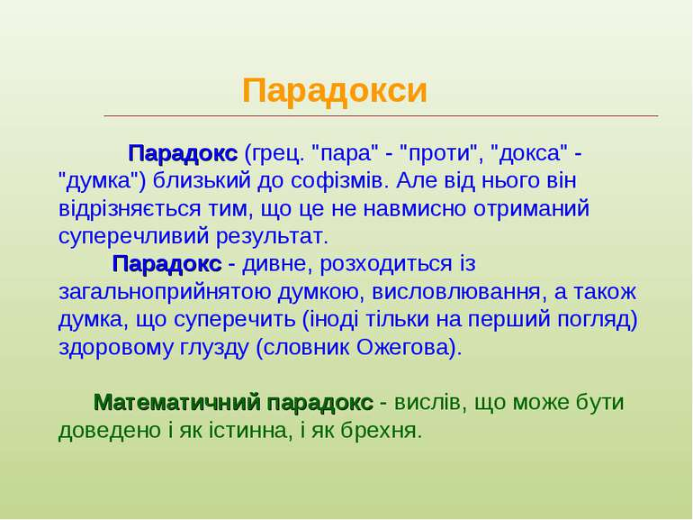 """Парадокс (грец. """"пара"""" - """"проти"""", """"докса"""" - """"думка"""") близький до софізмів. Ал..."""